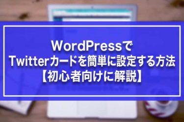 WordPressでTwitterカードを簡単に設定する方法【初心者向けに解説】