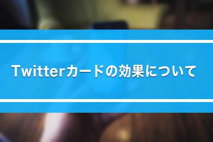 Twitterカードの効果について