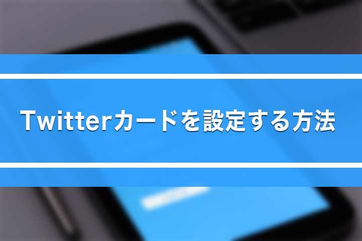 Twitterカードを設定する方法
