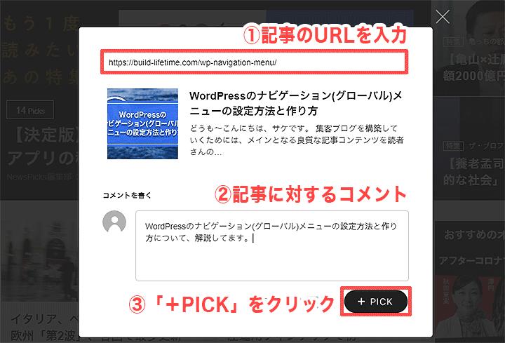 NewsPicks(ニューズピックス)で被リンクを獲得