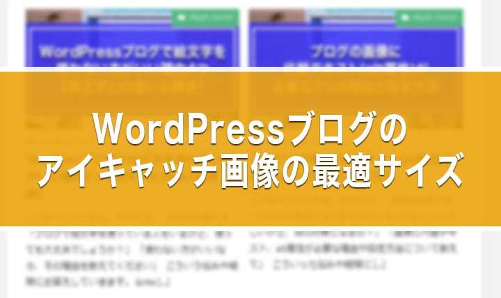 WordPressブログのアイキャッチ画像の最適サイズ