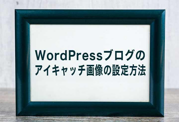 WordPressブログのアイキャッチ画像の設定方法