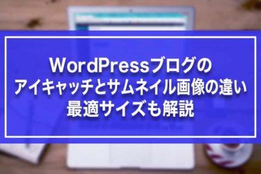WordPressブログのアイキャッチとサムネイル画像の違い・最適サイズも解説
