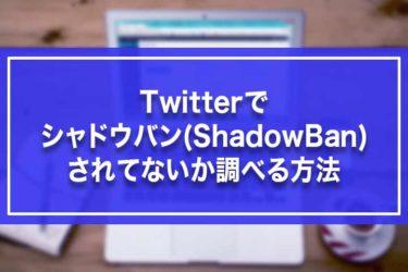 Twitterでシャドウバン(ShadowBan)されてないか調べる方法