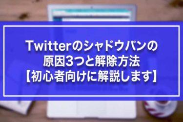 Twitterのシャドウバンの原因3つと解除方法【初心者向けに解説します】