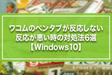 ワコムのペンタブが反応しない反応が悪い時の対処法6選【Windows10】