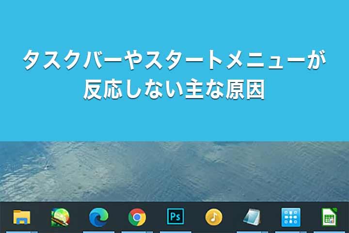 【Windows 10】タスクバーやスタートメニューが反応しない主な原因