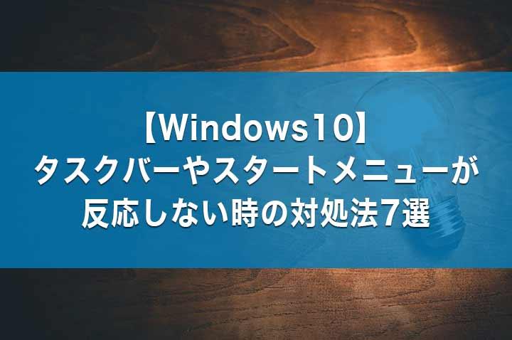 【Windows10】タスクバーやスタートメニューが反応しない時の対処法