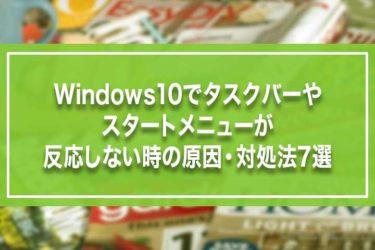 Windows10でタスクバーやスタートメニューが反応しない時の原因・対処法7選