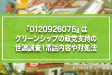『0120926076』はグリーンシップの政党支持の世論調査!電話内容や対処法
