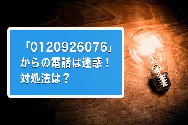 「0120926076」からの電話は迷惑!対処法は?