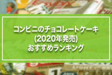 コンビニのチョコレートケーキ(2020年発売)おすすめランキング