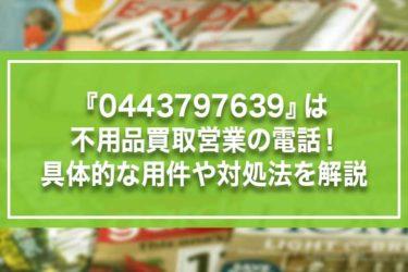 『0443797639』は不用品買取営業の電話!具体的な用件や対処法を解説