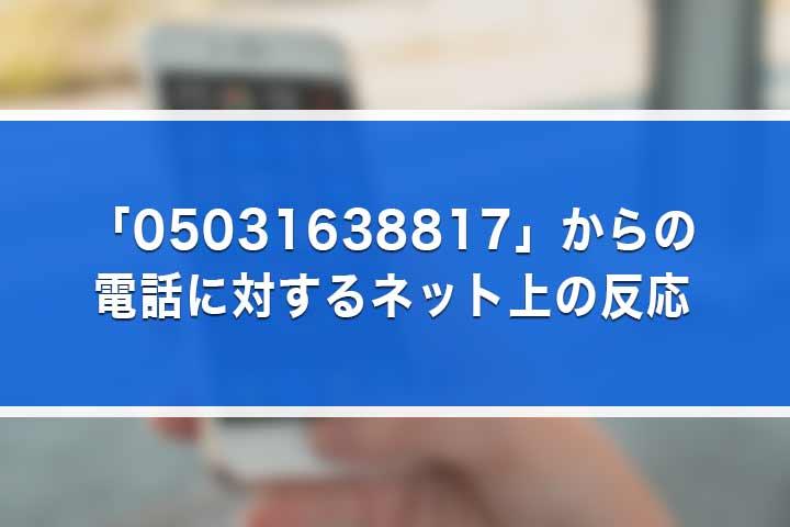 「05031638817」からの電話に対するネット上の反応