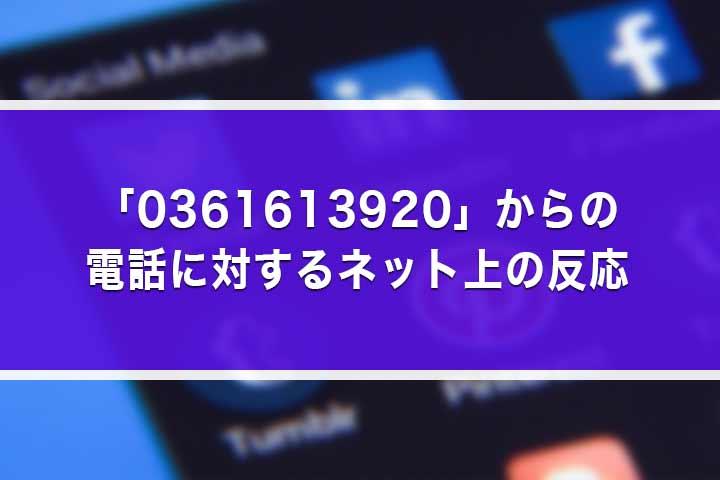 「0361613920」からの電話に対するネット上の反応