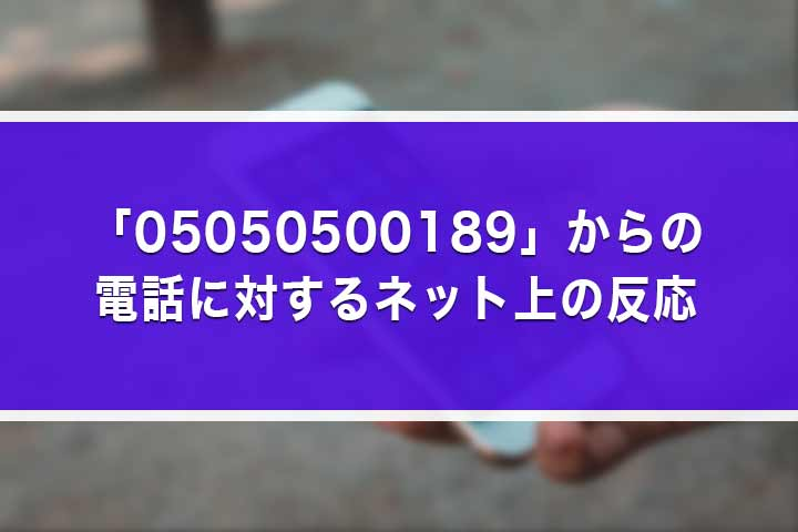 「05050500189」からの電話に対するネット上の反応
