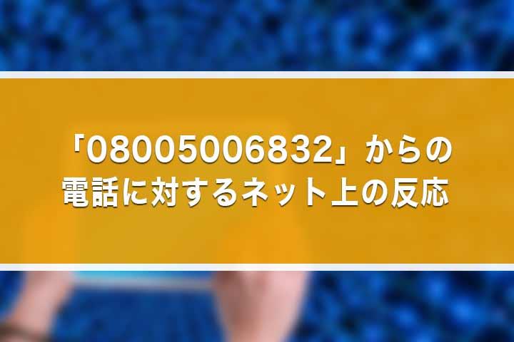 「08005006832」からの電話に対するネット上の反応