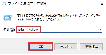 ie4uinit -show