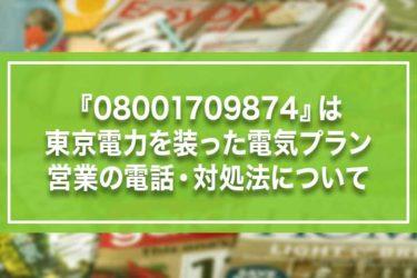 『08001709874』は東京電力を装った電気プラン営業の電話・対処法について