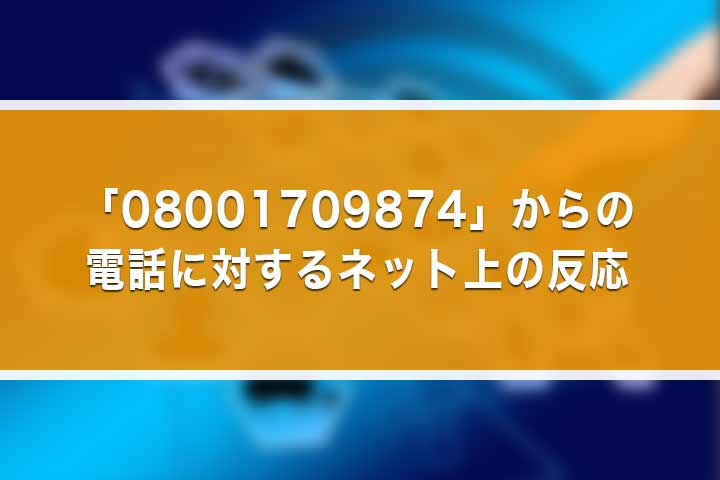 「08001709874」からの電話に対するネット上の反応