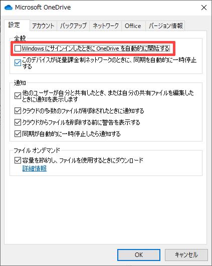 WindowsにサインインしたときにOneDriveを自動的に開始する