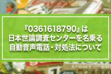 『0361618790』は日本世論調査センターを名乗る自動音声電話・対処法について