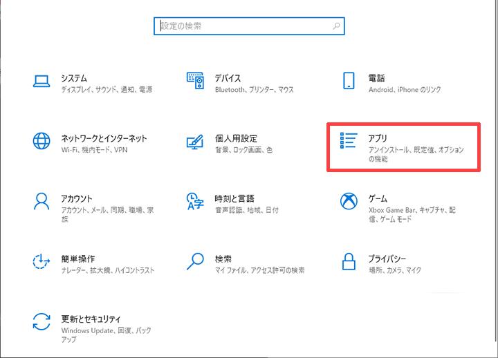 設定画面 アプリ