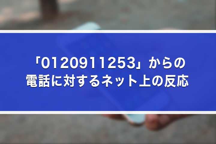 「0120911253」からの電話に対するネット上の反応