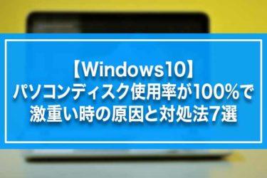 【Windows10】パソコンディスク使用率が100%で激重い時の原因と対処法7選