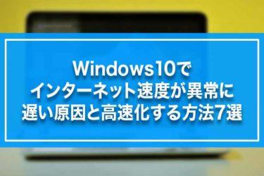 Windows10でインターネット速度が異常に遅い原因と高速化する方法7選