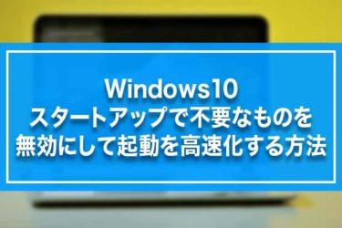 Windows10-スタートアップで不要なものを無効にして起動を高速化する方法