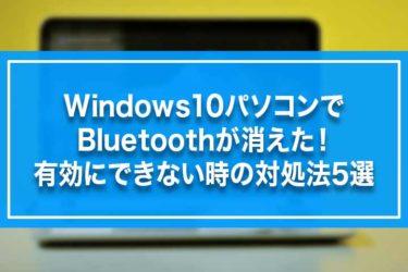 Windows10パソコンでBluetoothが消えた!有効にできない時の対処法5選