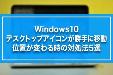 Windows10-デスクトップアイコンが勝手に移動・位置が変わる時の対処法5選