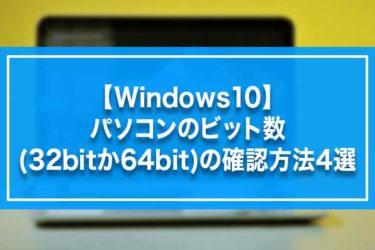 【Windows10】パソコンのビット数(32bitか64bit)の確認方法4選