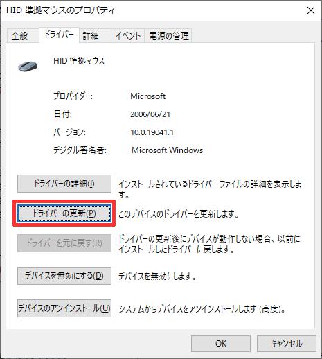 マウスドライバの更新