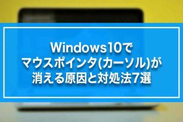 Windows10でマウスポインタ(カーソル)が消える原因と対処法7選
