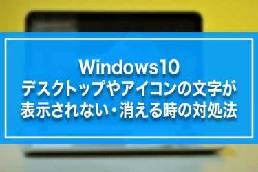 Windows10-デスクトップやアイコンの文字が表示されない・消える時の対処法