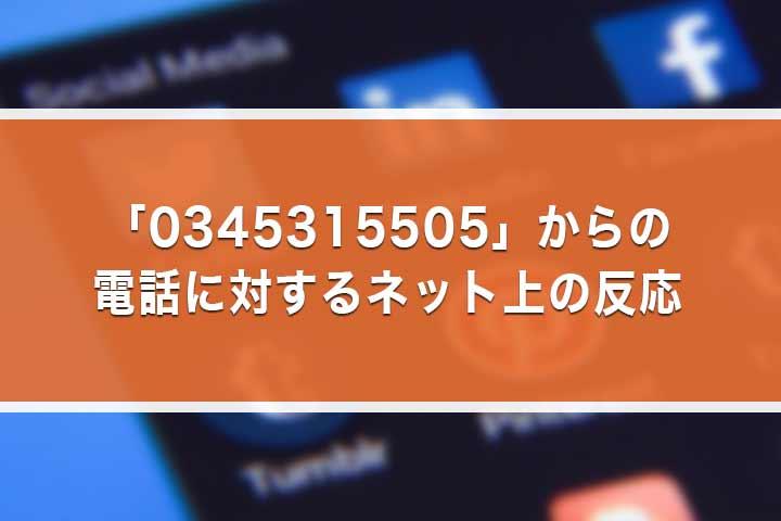 「0345315505」からの電話に対するネット上の反応