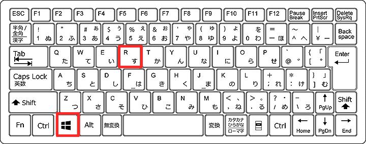 Windowsキー + R