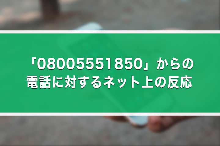 「08005551850」からの電話に対するネット上の反応