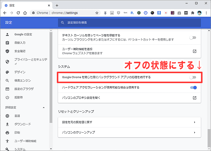 Google Chrome を閉じた時にバックグラウンド アプリの処理を続行する