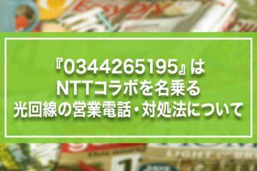 『0344265195』はNTTコラボを名乗る光回線の営業電話・対処法について