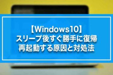 【Windows10】スリープ後すぐ勝手に復帰、再起動する原因と対処法