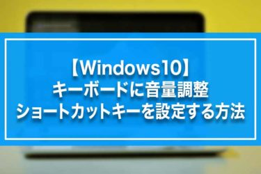 【Windows10】キーボードに音量調整ショートカットキーを設定する方法