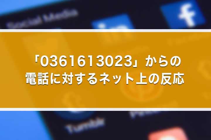 「0361613023」からの電話に対するネット上の反応