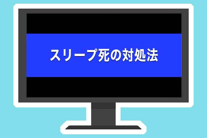 Windows10でスリープ後復帰できず画面が真っ暗!スリープ死の対処法4選