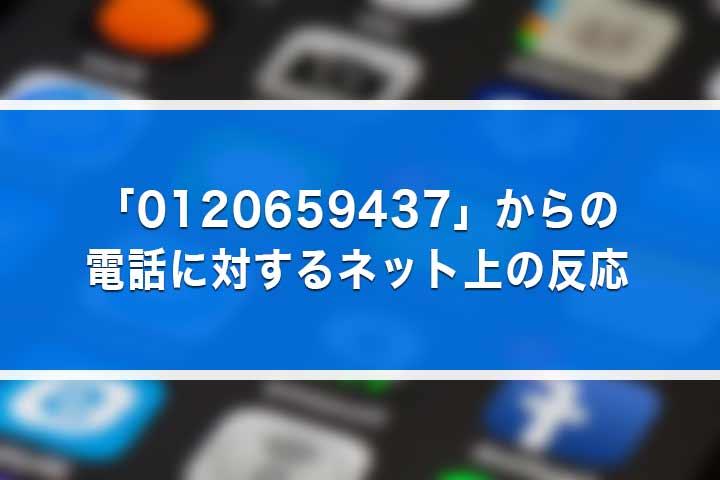 「0120659437」からの電話に対するネット上の反応