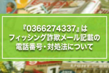『0366274337』はフィッシング詐欺メール記載の電話番号・対処法について
