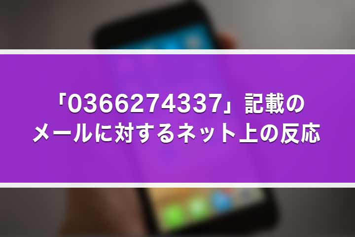 「0366274337」記載のメールに対するネット上の反応