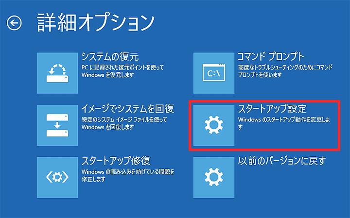 「詳細オプション」画面の「スタートアップ設定」をクリック